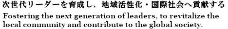 日本青年国際交流機構(IYEO)